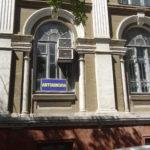 Автошкола Центр фасад