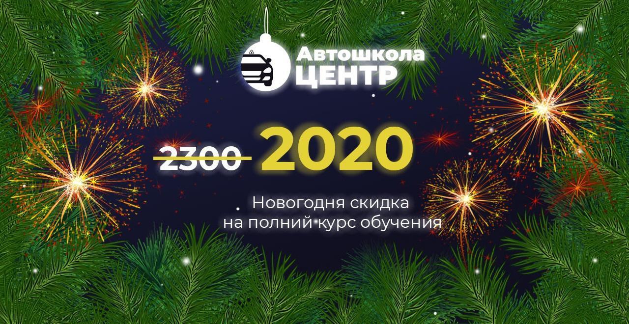 Автошкола Новогодняя акция