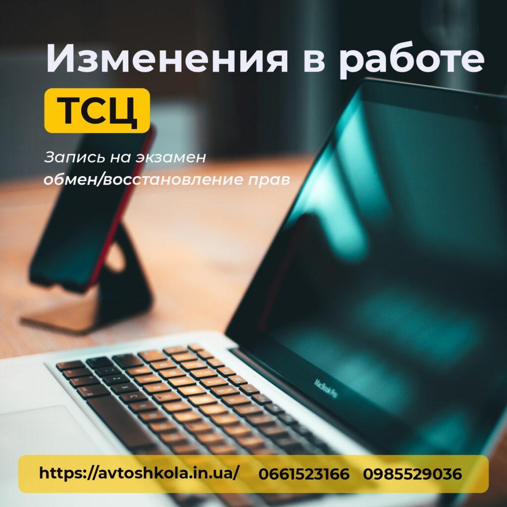 work_tsc